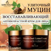 Wrinkle Snail System Cream [The Skin House]