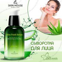 Aloe Fresh Serum [The Skin House]