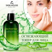Aloe Fresh Toner [The Skin House]