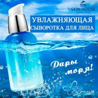 Marine Active Serum [The Skin House]