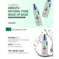 About U Natural Pure Make Up Base SPF 40 PA [Privia]