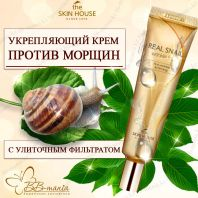 Real Snail Wrinkle Free [The Skin House]