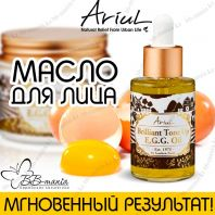 Ariul Brilliant Tone Up Egg Oil [JH Corporation]