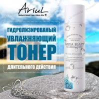 Ariul Aqua Blast Clearing Toner  [JH Corporation]