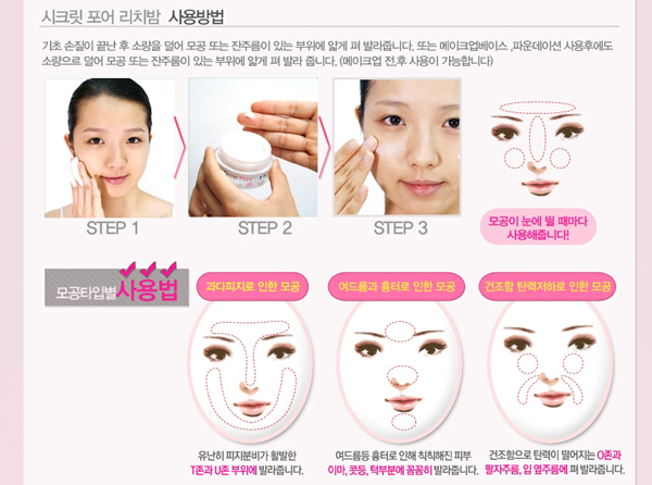 http://bb-mania.kz/images/upload/secret-pore-rich-balm-6.jpg